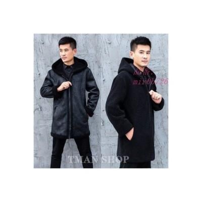 ファーコート ファスナー付き フード付き ジャケット 防風 フェイクファー ムートンコート 暖かい 上着 ロングコート メンズ 毛皮コート 両面着用 防寒