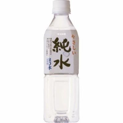 やさしい純水(500ml*24本入)[海洋深層水]