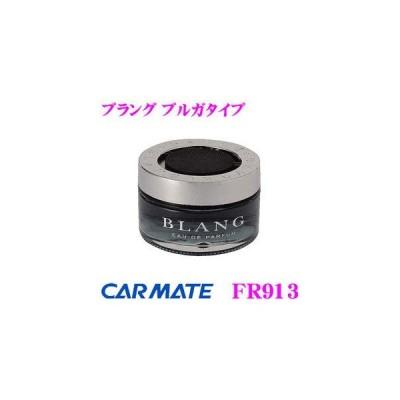 カーメイト FR913 ブラング ブルガタイプ フレグランス調の上質なムスクの香り!!