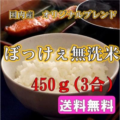 ポイント消化 送料無料 お試し お米 無洗米 食品 安い 1kg以下 国内産 ぼっけぇ無洗米450g(3合)1袋 オリジナルブレンド メール便