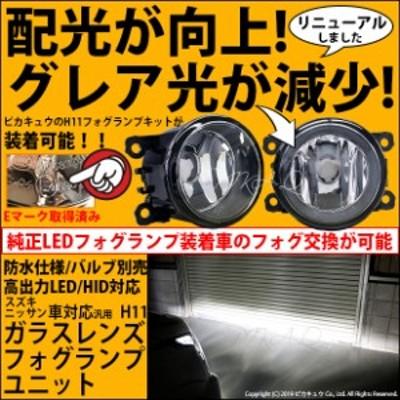 スズキ・ニッサン車対応 ガラスレンズフォグランプユニット バルブ規格:H11(バルブ別売) スズキ・ニッサン純正LEDフォグランプと交換