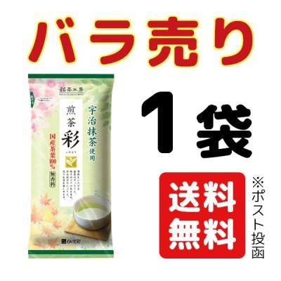 パウダー原料(粉末茶) 銘茶工房 煎茶 彩-いろどり 60g バラ売り 送料無料