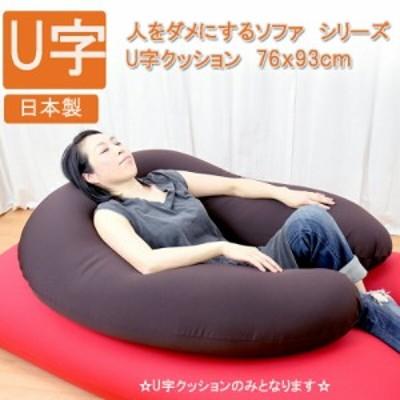 日本製 人をダメにする クッション U字クッション 抱き枕 BFL-53