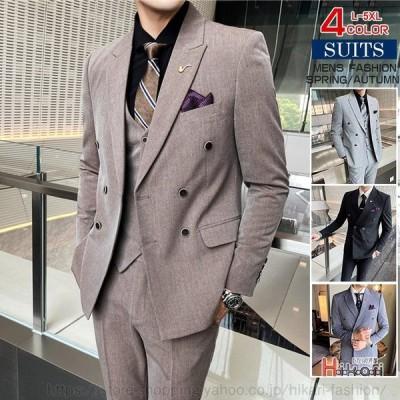 3ピーススーツ メンズ ダブルスーツ スリーピーススーツ 3点セット ビジネススーツ フォーマル 紳士服 結婚式 通勤 お洒脱