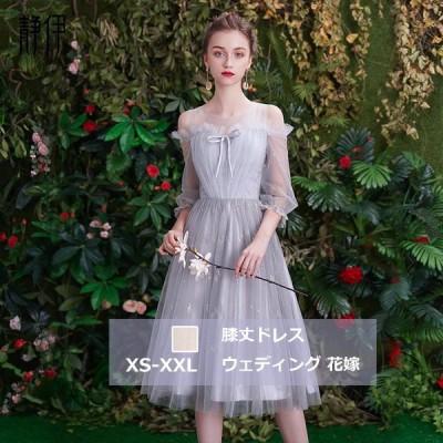 ブライズメイド服 大きいサイズ 膝丈ドレス ナイトドレス 春夏袖ありドレス 披露宴 花嫁 編み上げ ウェディングドレス お呼ばれドレス パーティードレス
