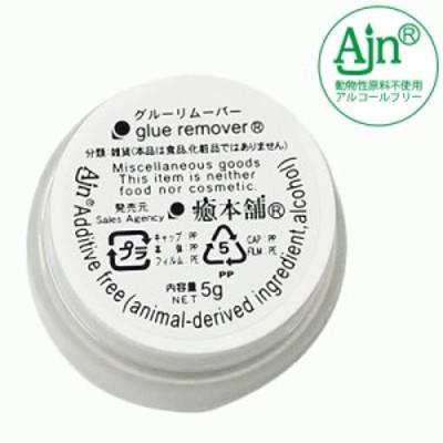 [癒本舗]まつげエクステ専用グルーリムーバー/クリームタイプ ( 5g ) 容器入