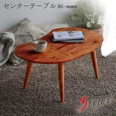 ビーンズ型センターテーブル「NSマメ」リビングテーブル ローテーブル テーブル  幅74cm 木製 ホワイト ナチュラル ブラウン 楕円 まめ