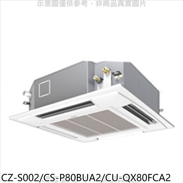 國際牌【CZ-S002/CS-P80BUA2/CU-QX80FCA2】變頻嵌入式分離式冷氣13坪
