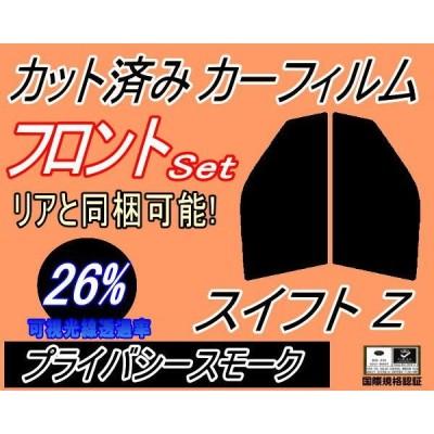 フロント (s) スイフト Z (26%) カット済み カーフィルム ZC11S ZC21S ZC31S ZC71S ZD11S ZD21 スズキ