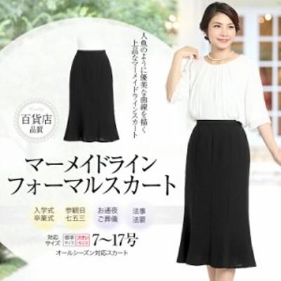 入学式 スカート ママ レディース ブラックフォーマル ロングスカート 単品 大きいサイズ 母親 SK3018  ゆうパケット対応