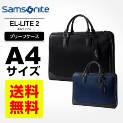 正規品 ビジネスバッグ   サムソナイト Samsonite EL-LITE 2 エルライト2 ブリーフケース  メンズ キャリーオン A4