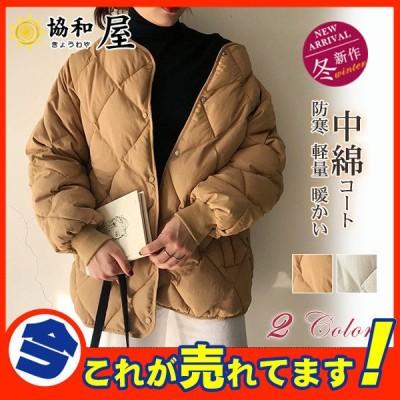 中綿コート ジャケット レディース ダウンジャケット 中綿入り インナー アウター ブルゾン おしゃれ 防寒 軽量 冬 大きいサイズ 暖かい 保温