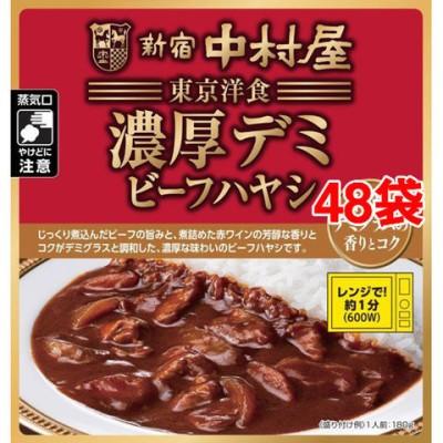 新宿中村屋 東京洋食 濃厚デミビーフハヤシ 特製デミグラスの香りとコク (180g*48袋セット)