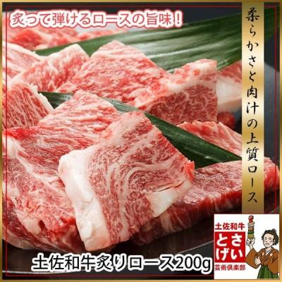 土佐和牛炙り霜降りロース焼肉200g お家焼肉用 焼き肉 冷凍 牛肉 国産 お取り寄せグルメ 食材