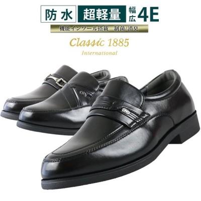 ローファー メンズ ビジネスシューズ 革靴 紳士靴 雨 防水 軽量 4E Uチップ 消臭 CLASSIC 1885 クラッシック