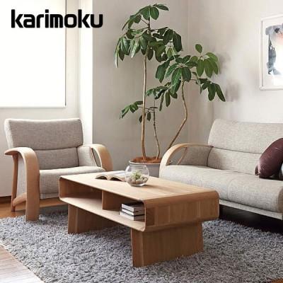 カリモク リビングテーブル センターテーブル TU4975モデル TU3970 TU4470 TU4970 karimoku