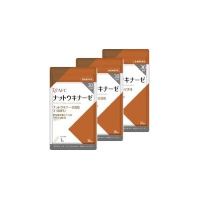 ナットウキナーゼ 30日分 3個セット ナットウキナーゼは、納豆特有の、あのネバネバに含まれる酵素 AFC公式