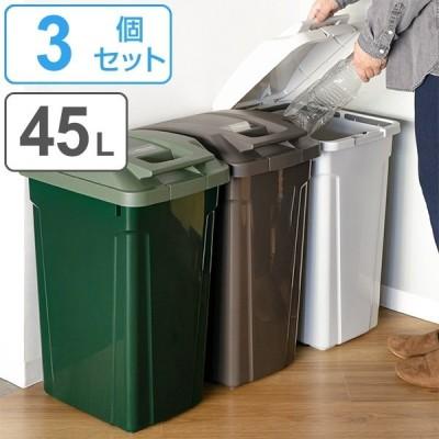 ゴミ箱 45L 同色 3個セット 分別 ふた付き ハンドル ロック 屋内 屋外 ( キッチン 45リットル フタ付き 袋 見えない 縦型 大容量 ダストボックス ごみ箱 )