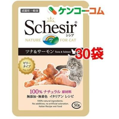 シシア キャット パウチ ツナ&サーモン ( 50g*30コセット )/ シシア(Schesir) ( キャットフード )