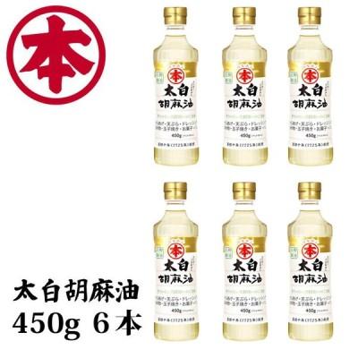 (6本セット)マルホン 太白胡麻油 450g×6 ごま油 竹本油脂 ノンコレステロール