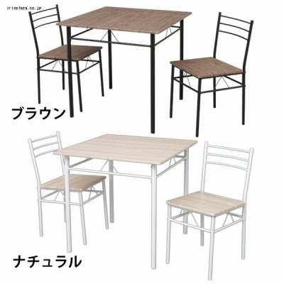 ダイニングテーブルセット 2人用 3点セット ASP-75 全2色