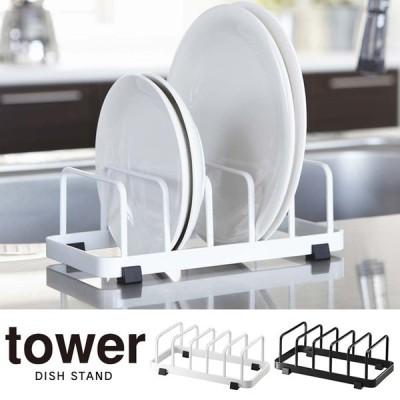 tower タワー 皿立て ディッシュスタンド