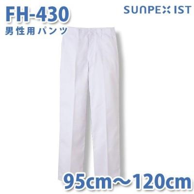 食品用白衣/工場用白衣 SerVoサーヴォ ボトムス FH-430 男性用パンツ ホワイト 抗菌 95cmから120cmSALEセール