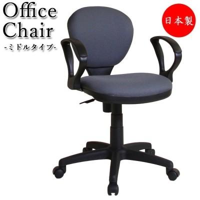 あすつく オフィスチェア 日本製 事務イス パソコンチェア OAチェア 書斎椅子 デスクチェア ワークチェア 作業椅子 肘付 布張り MT-0074