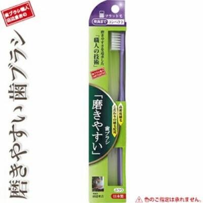 磨きやすい歯ブラシ 奥歯までコンパクト フラット SLP-11 1本 【 ライフレンジ 磨きやすい歯ブラシ 】 [ オーラルケア デンタルケア 歯み