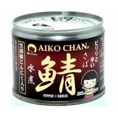 送料無料 伊藤食品 あいこちゃん 鯖水煮 黒胡椒にんにく入り 190g缶×24個入