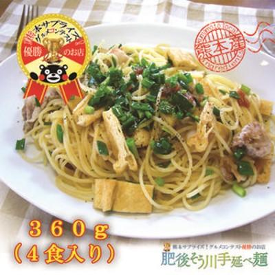 【360g(180g×2袋)】手延べ熊本野菜ガーリックパスタ(4食入り)