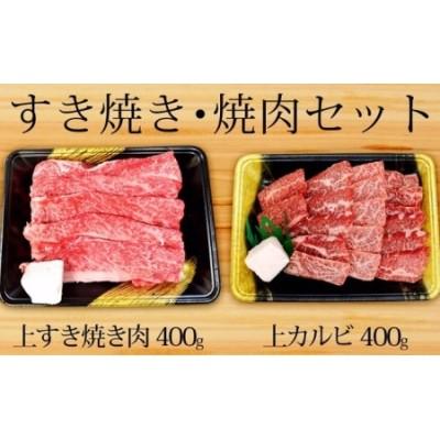 オリーブ牛 すき焼き・焼肉 セット800g【配送不可:離島】