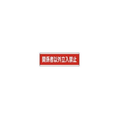 ユニット 短冊型標識横型 関係者以外立入禁止・120×360 811−57 1枚 (メーカー直送)