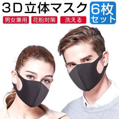 マスク 在庫あり 6枚セット ウレタンマスク 個包装 フェイスマスク 花粉対策 PM2.5対策 伸縮性 男女兼用 ガーゼマスク 繰り返し 使える 洗える  防護  防塵