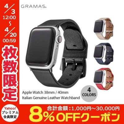 Apple Watch バンド GRAMAS Apple Watch 38mm / 40mm Italian Genuine Leather Watchband  グラマス ネコポス送料無料 レザー 本革