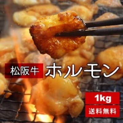 松阪牛 ホルモン 1kg (500g×2) 牛肉 和牛 送料無料 臭みが無く柔らかで甘みのある希少な松阪牛 のホルモン 焼肉 お歳暮 ギフ