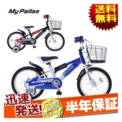 Mypallas マイパラス 子供用自転車 16インチ MD-10 MD10 CROSSBLAZE 幼児用自転車 キッズバイク ジュニア