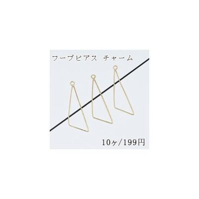 フープピアス チャーム カン付三角 11×38mm【10ヶ】ゴールド