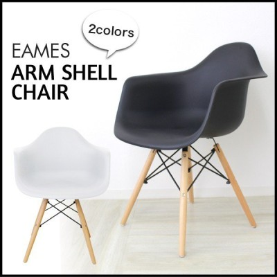 イームズチェア シェルチェア リプロダクト DAW eames チェア 椅子 イス ジェネリック家具 北欧 ダイニングチェア