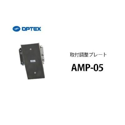 AMP-05 OPTEX(オプテックス) 取付調整プレート