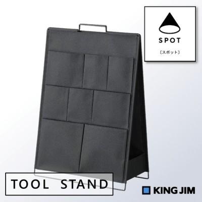 ツールスタンド フロアタイプ KSP001F クロ キングジム