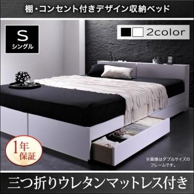 収納ベッド 三つ折りウレタン シングル 棚・コンセント
