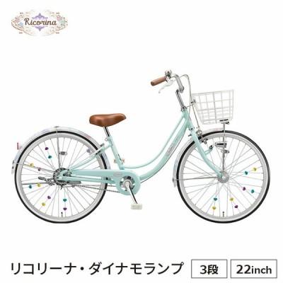 リコリーナ22・ダイナモランプ ブリヂストン 完全組立 3段 子供用自転車 rc231