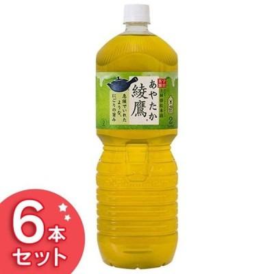 6本セット 綾鷹 ペコらくボトル2LPET コカ・コーラ コカコーラ (代引不可)(TD)