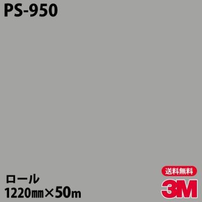 ★ダイノックシート 3M ダイノックフィルム PS-950 シングルカラー 1220mm×50mロール 車 壁紙 キッチン インテリア リフォーム クロス カッティングシート