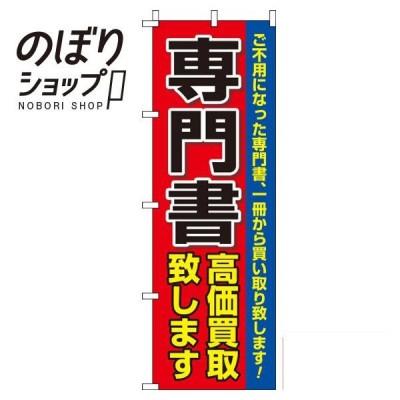 のぼり旗 専門書高価買取 0150037IN