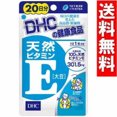 DHC 天然ビタミンE 大豆 20日分