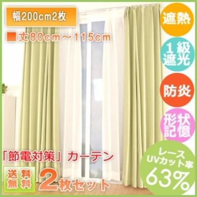 イージーオーダーカーテン 遮熱カーテンセット (幅200cm2枚組)br 1級遮光カーテン