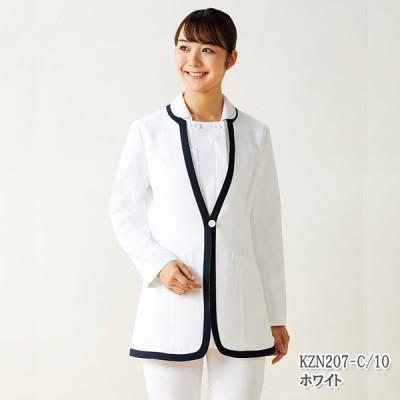 KZN207 カゼン ナースウェア 白衣の上に着る ジャケット 女性用 長袖 ポケット 工業洗濯可 制菌加工 透け防止