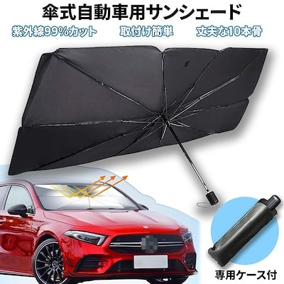 サンシェード 日除け 車用 遮光カーテン 傘式 折りたたみ 紫外線 UVカット 軽自動車